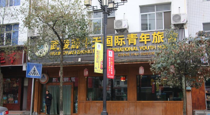 Wulinyuan Zhongtian International Youth Hostel